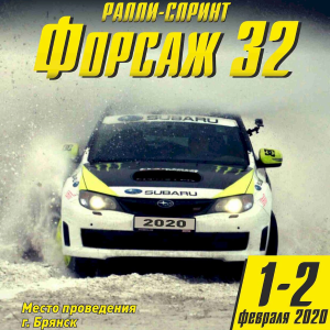 Ралли спринт Форсаж 32, 01, 02 февраля