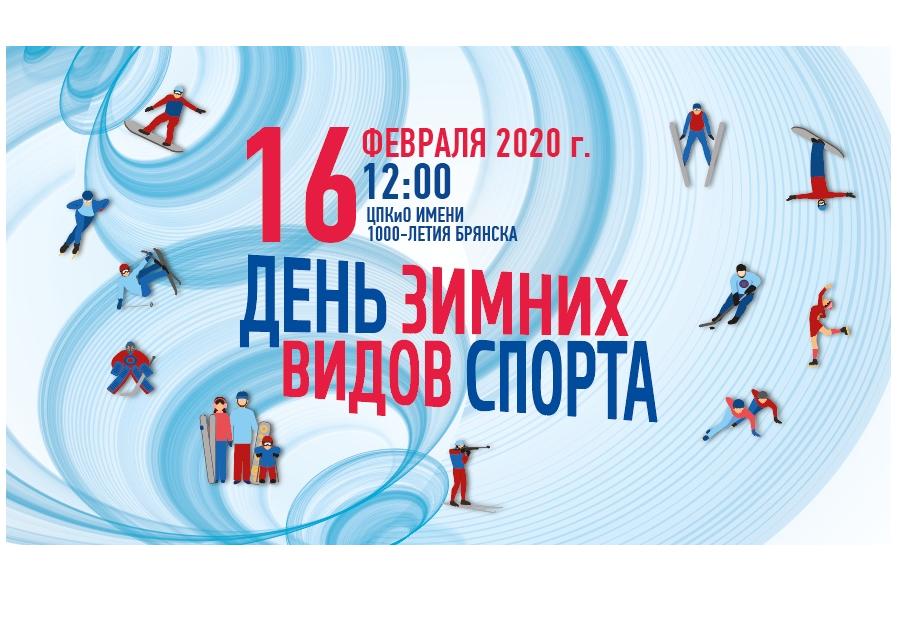 День зимних видов спорта соберёт порядка тысячи жителей и гостей Брянска