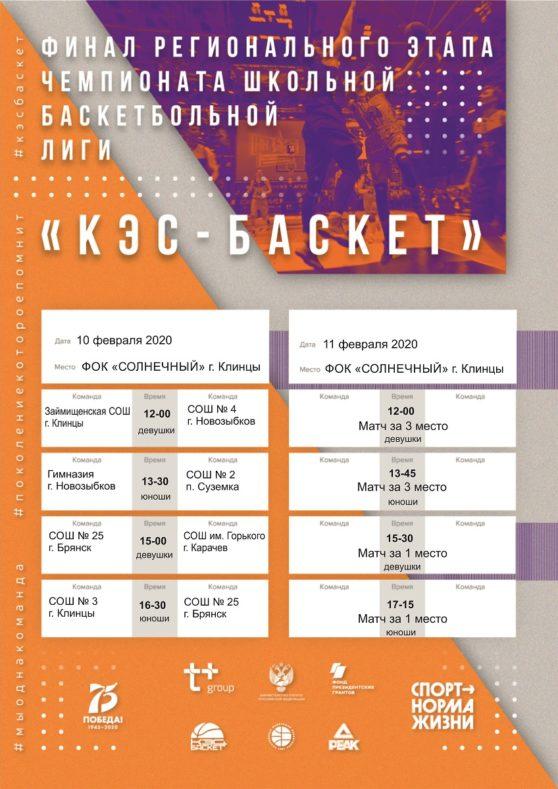 Финал регионального чемпионата ШБЛ «КЭС-БАСКЕТ»