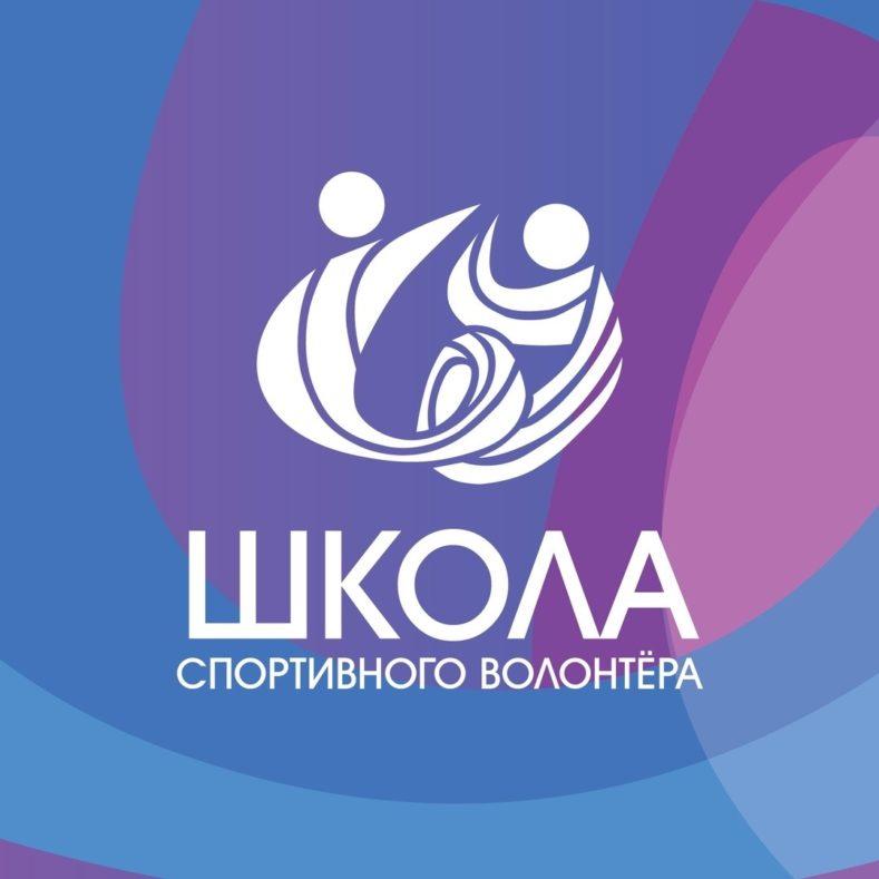 """Второй сезон проекта """"Школа спортивного волонтёра"""" итоги"""