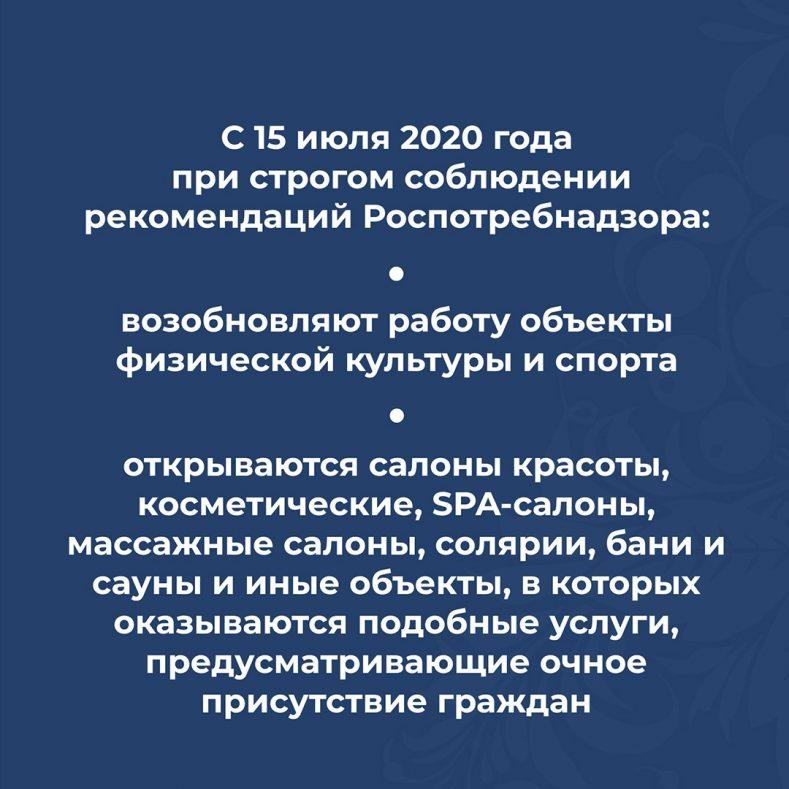 В Брянской области с 15 июля 2020 года поэтапно снимаются ограничения