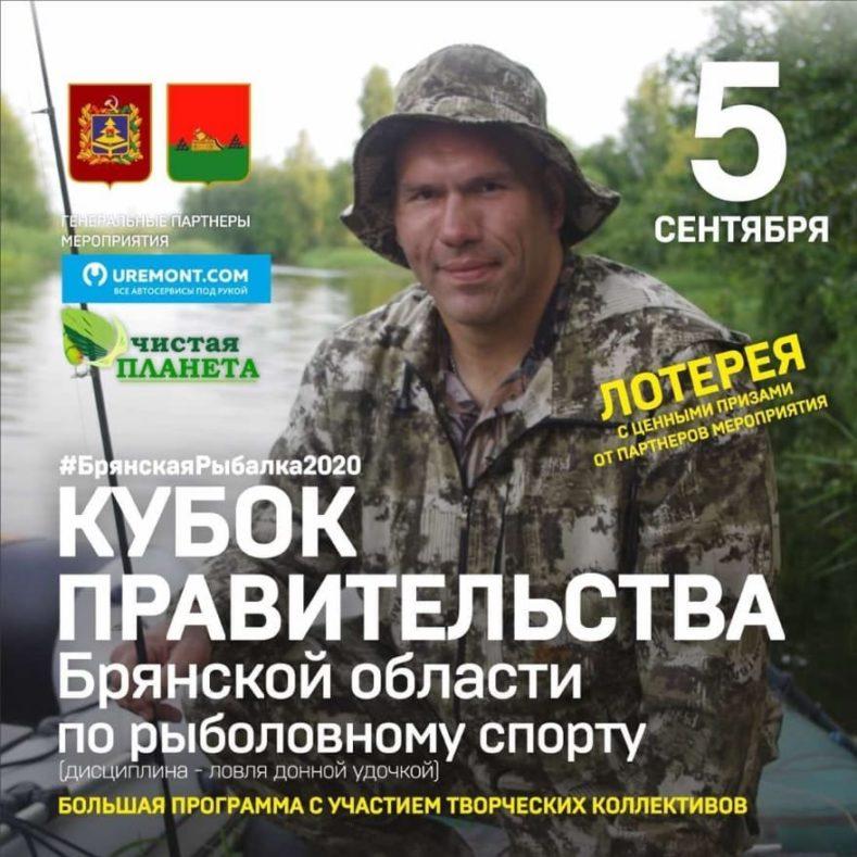Кубок Правительства Брянской области по рыболовному спорту (дисциплина - ловля донной удочкой) в Брянске