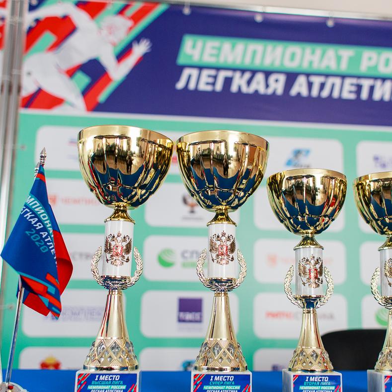 Достижения Чемпионата России по легкой атлетике