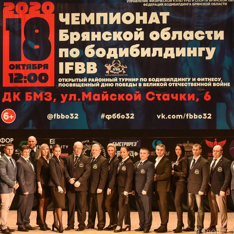 Итоги Чемпионата Брянской области по бодибилдингу