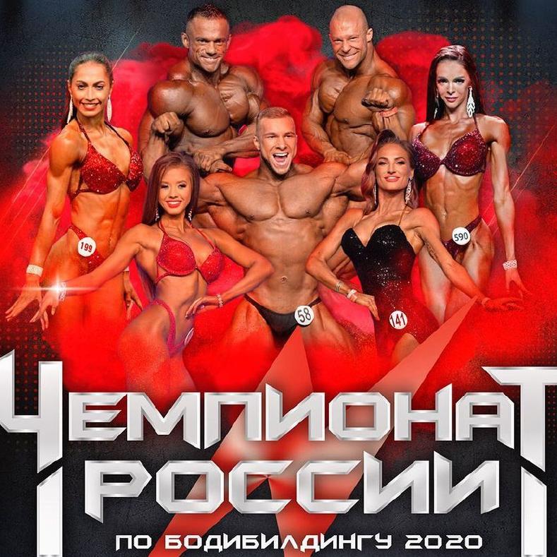 Итоги Чемпионата России по бодибилдингу