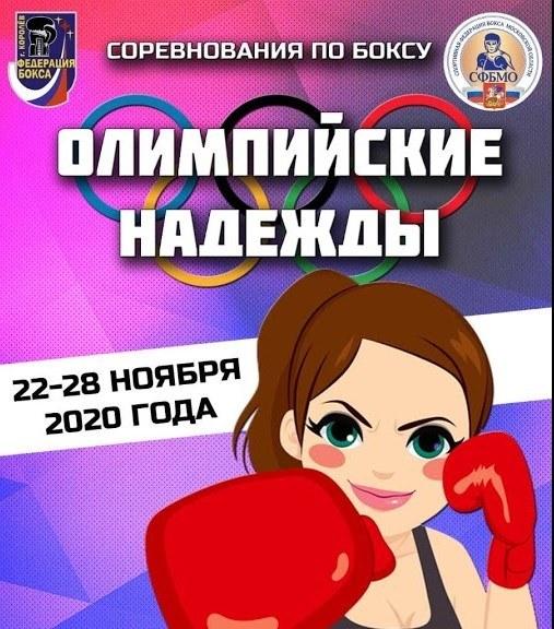 """Итоги турнира по боксу """"Олимпийские надежды"""""""