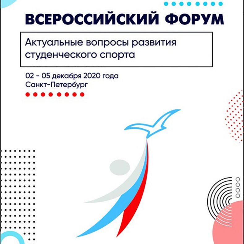 VII Всероссийский форум «Актуальные вопросы развития студенческого спорта»