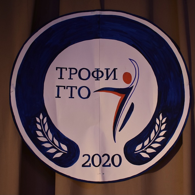 Финалисты всероссийского этапа онлайн – фестиваля«Трофи - ГТО»