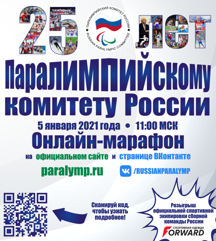 Онлайн-марафон от Паралимпийского комитета России