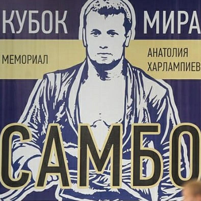 """Итоги Кубка Мира по самбо """"Мемориал Харлампиева"""""""
