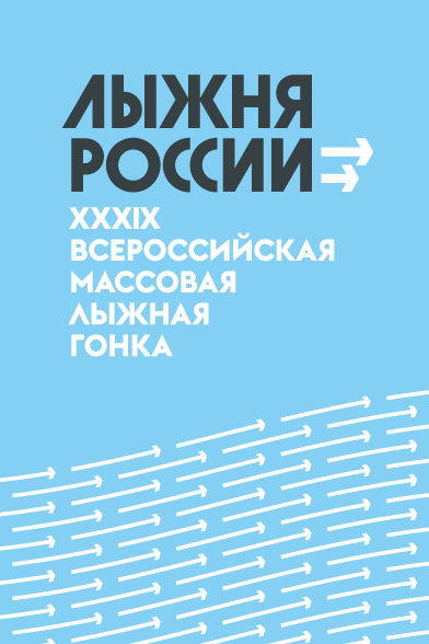 Александр Богомаз: «Главная задача — обеспечить все условия для развития спорта в Брянской области»
