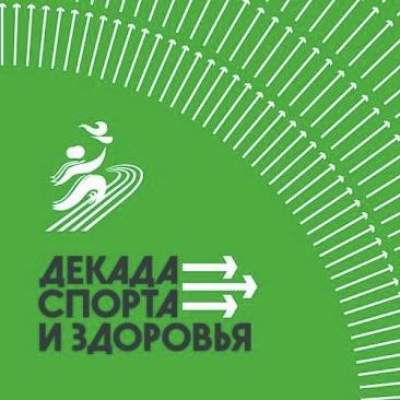 Декада спорта и здоровья