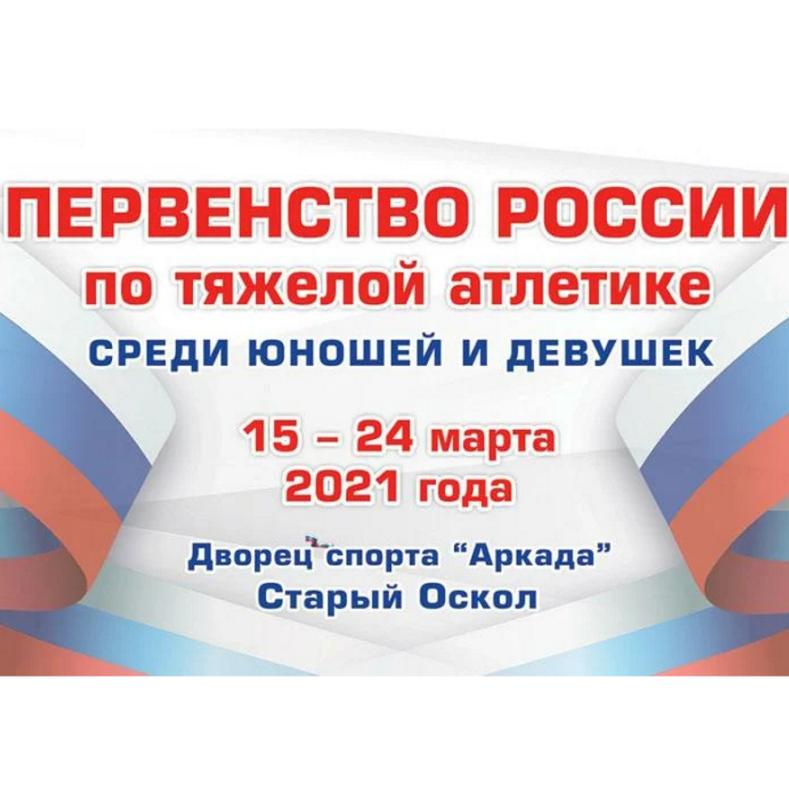 Итоги первенства России по тяжелой атлетике