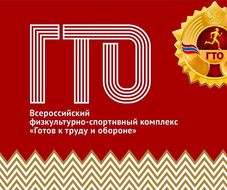 90 лет ГТО