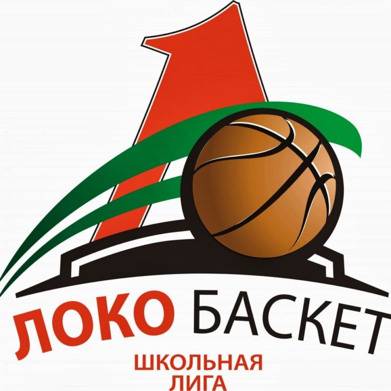 Чемпионат «Локобаскет»