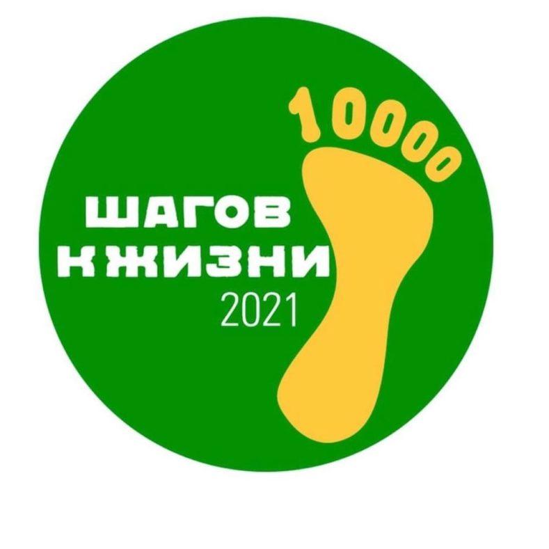 Всероссийская акция «10 тысяч шагов к жизни»