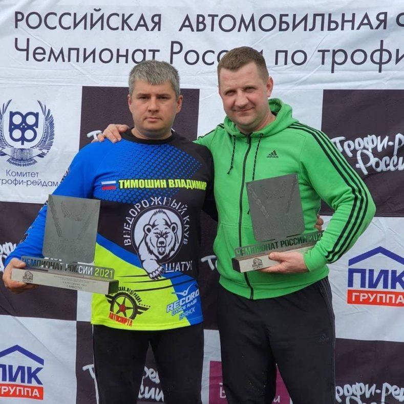 Итоги 1-го этапа Чемпионата России по трофи-рейдам