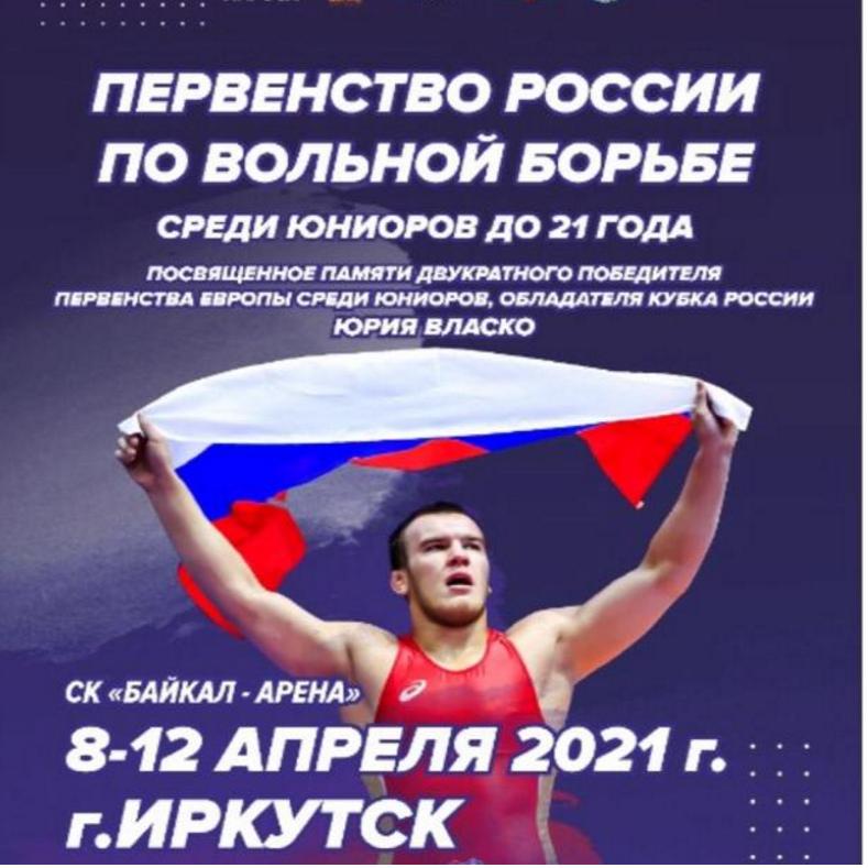 Первенство России среди юниоров до 21 года по спортивной борьбе