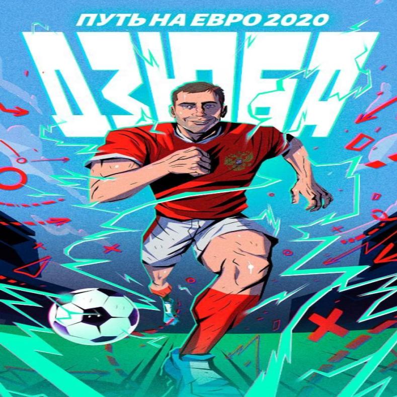 Футбольные проекты