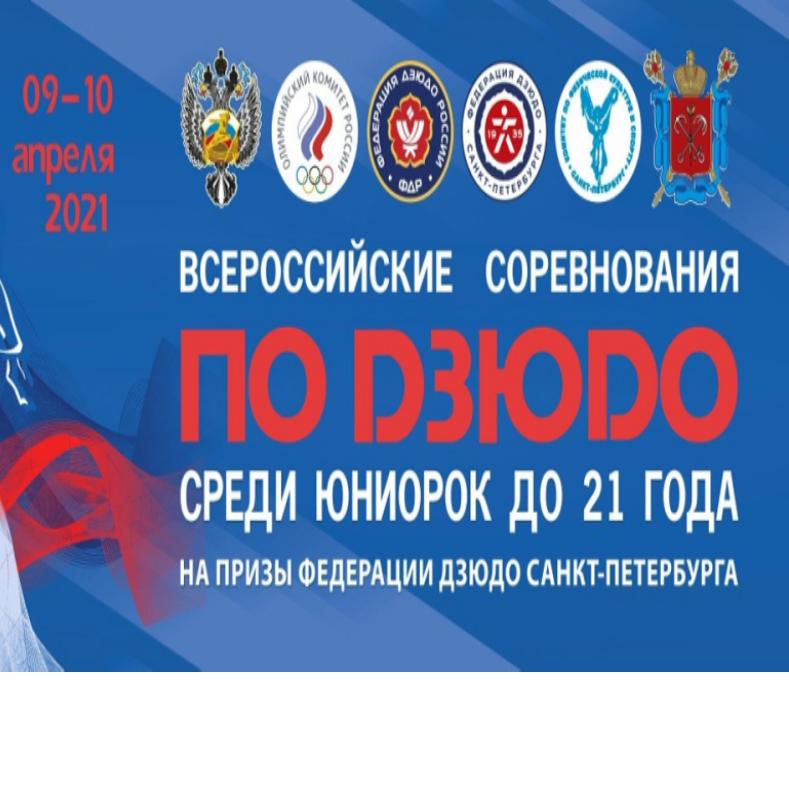 Всероссийские соревнования на призы Федерации дзюдо Санкт-Петербурга
