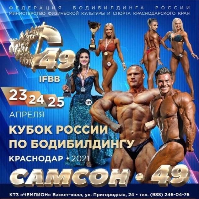 Кубок России по бодибилдингу