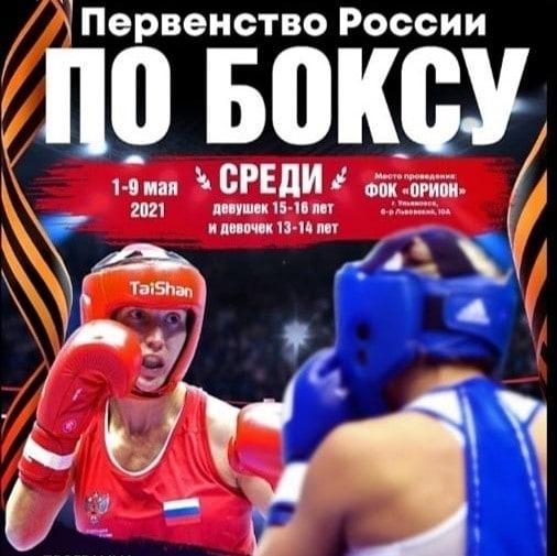 Семиохина Дарья выступит на Первенстве России по боксу