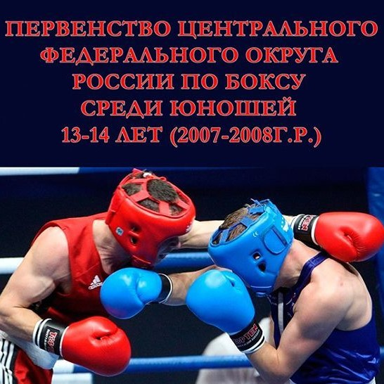 Первенство ЦФО по боксу