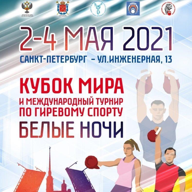 Этап Кубка Мира и международные соревнования по гиревому спорту