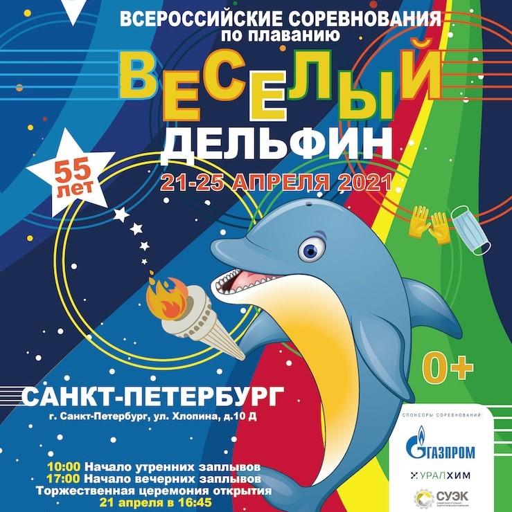 Всероссийские соревнования по плаванию «Веселый дельфин»