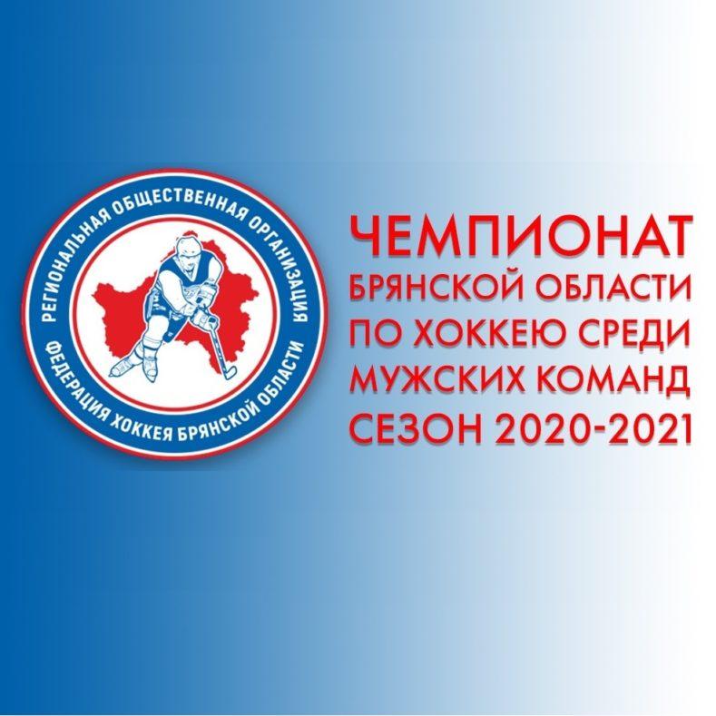 Заключительные игры Чемпионата Брянской области по хоккею