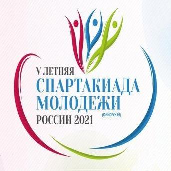 II этап V летней Спартакиады (молодежи) России 2021 года
