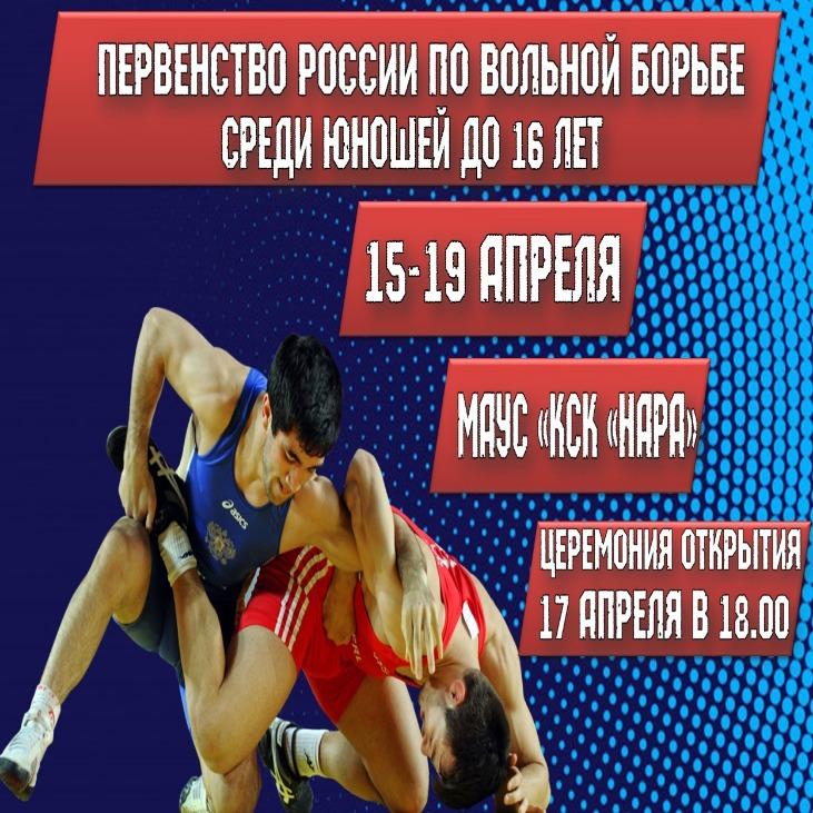 Первенство России по спортивной борьбе среди юношей до 16 лет