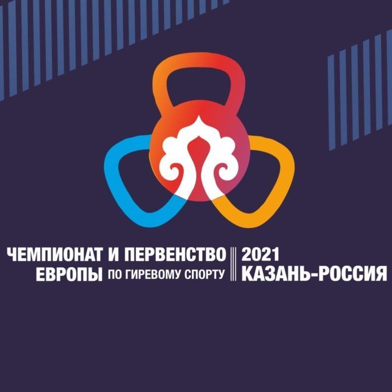Чемпионат и Первенство Европы по гиревому спорту