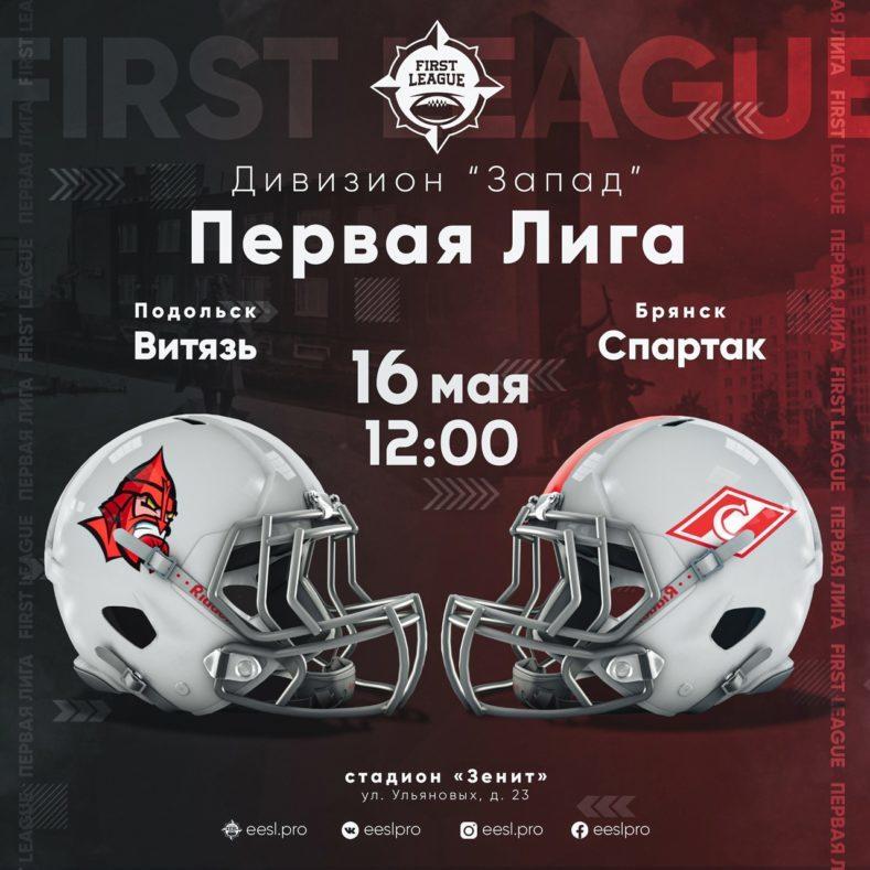 Первенство России по американскому футболу