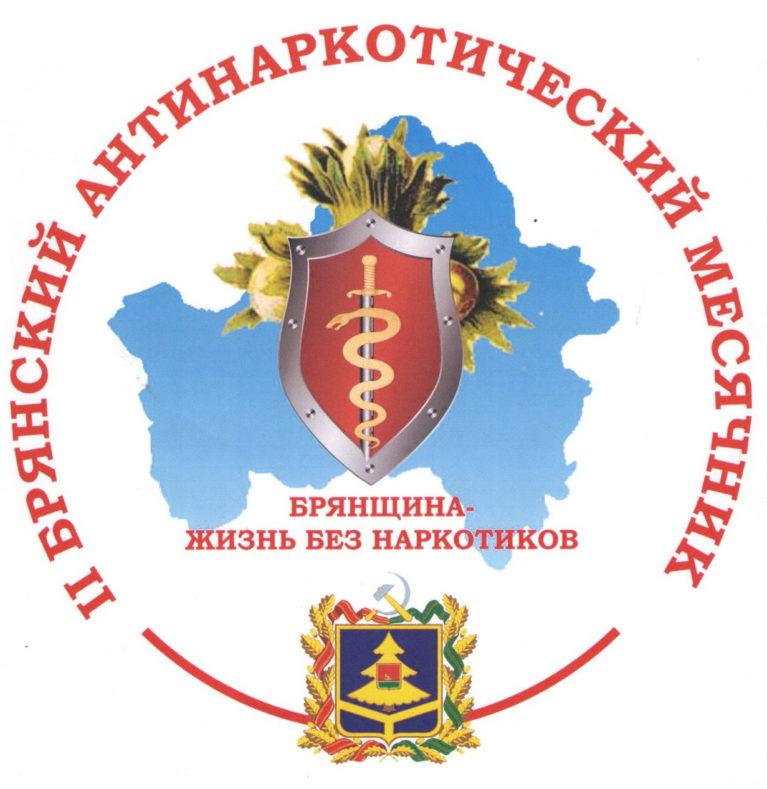 """""""АНТИНАРКОТИЧЕСКИЙ МЕСЯЧНИК-2021"""""""