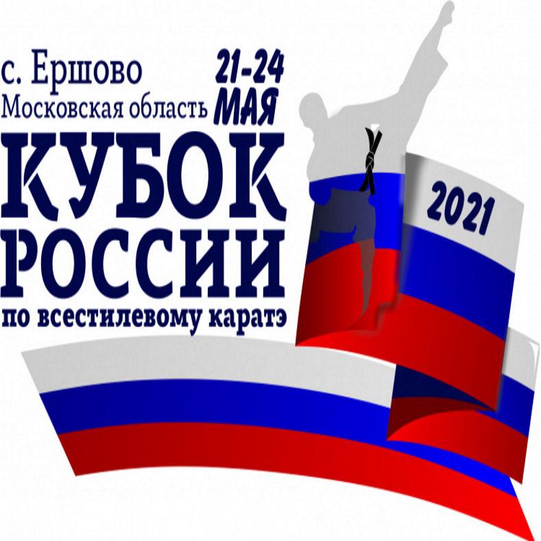 Кубок России по всестилевому каратэ