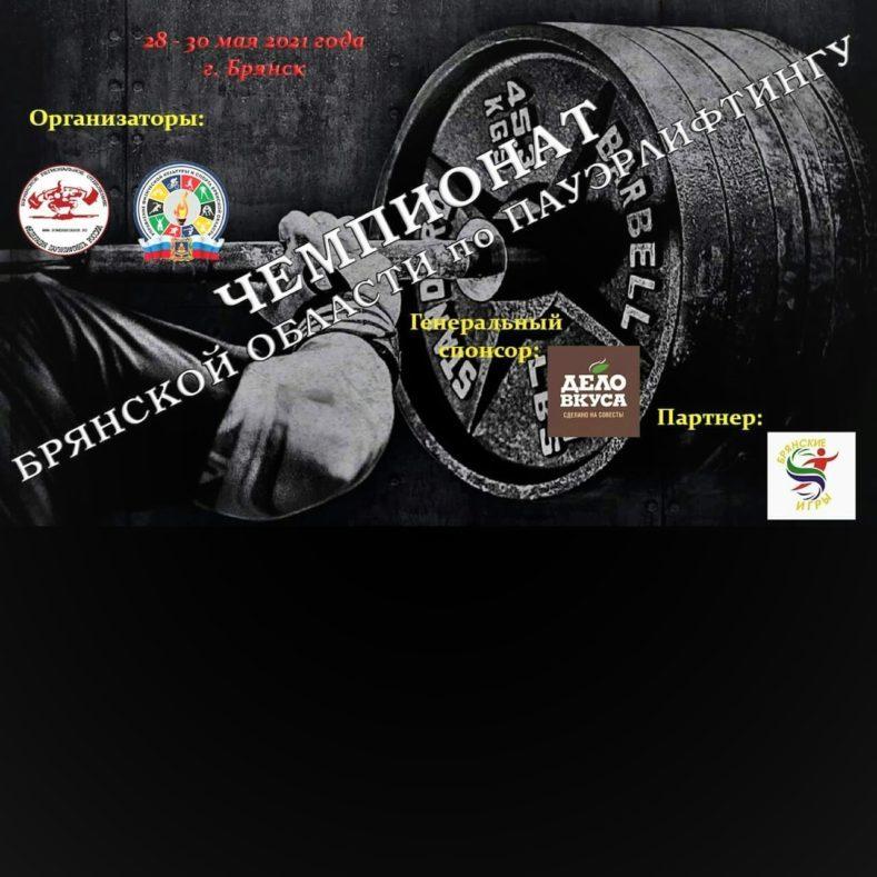 Чемпионат Брянской области по пауэрлифтингу