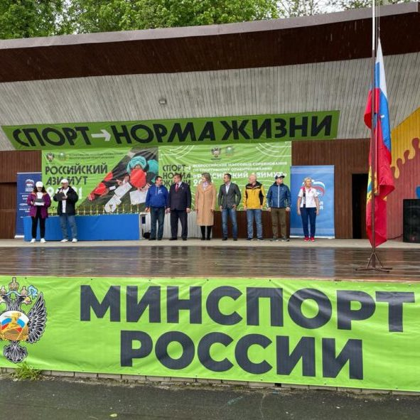 Российский Азимут 2021