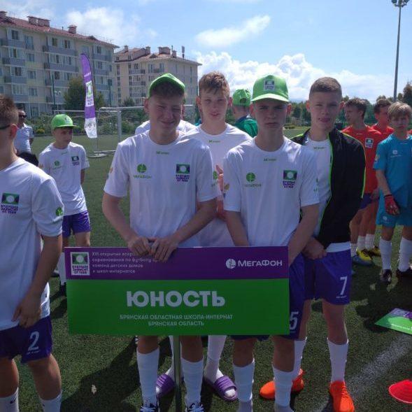 Всероссийские соревнования по футболу «Будущее зависит от тебя»