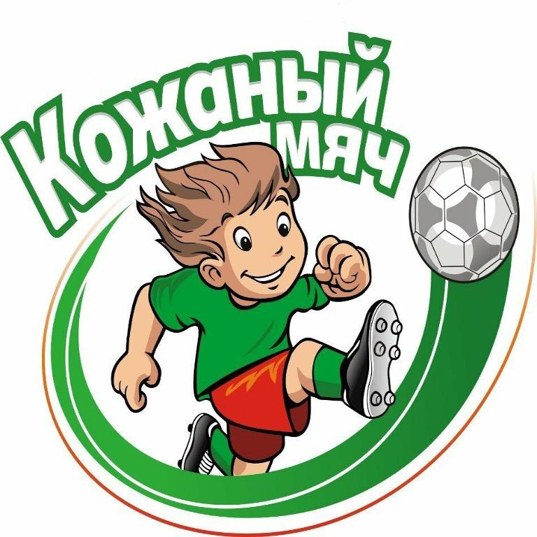 """Всероссийские соревнования """"Кожаный мяч"""""""