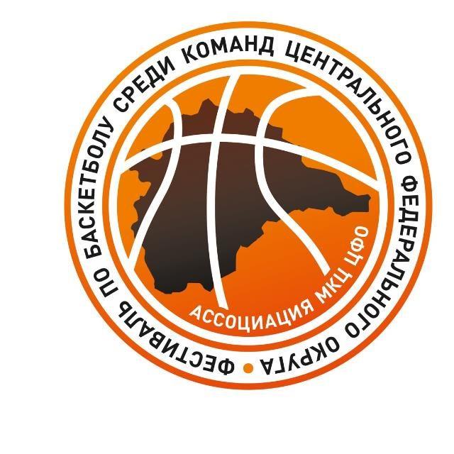 Фестиваль по баскетболу 3х3 среди команд юношей  ЦФО