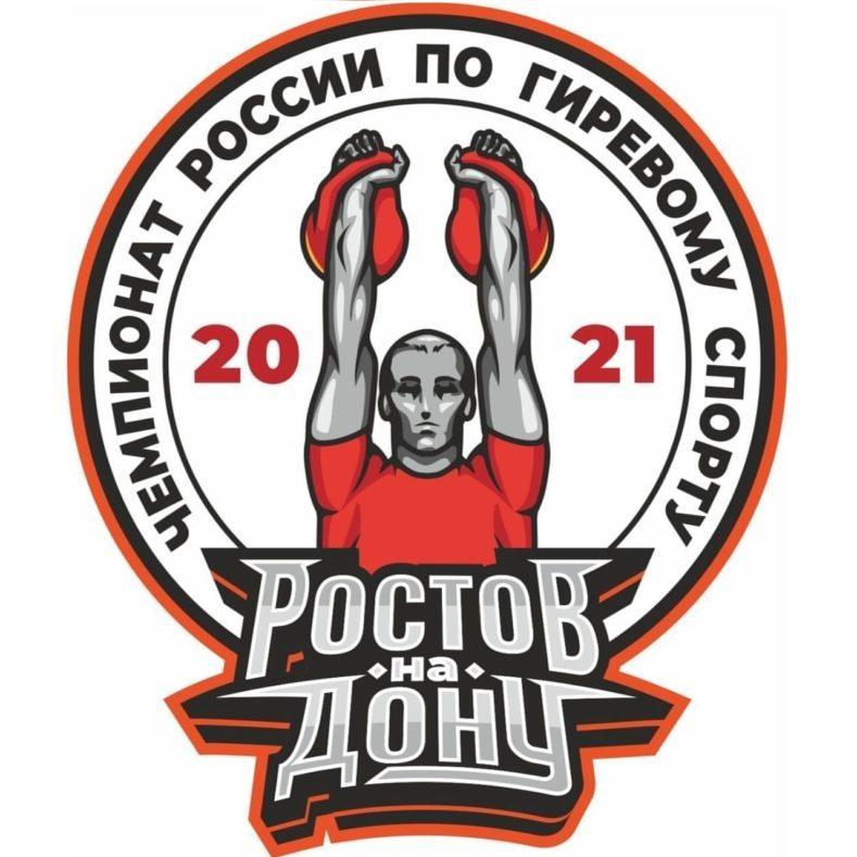 Чемпионат России по гиревому спорту