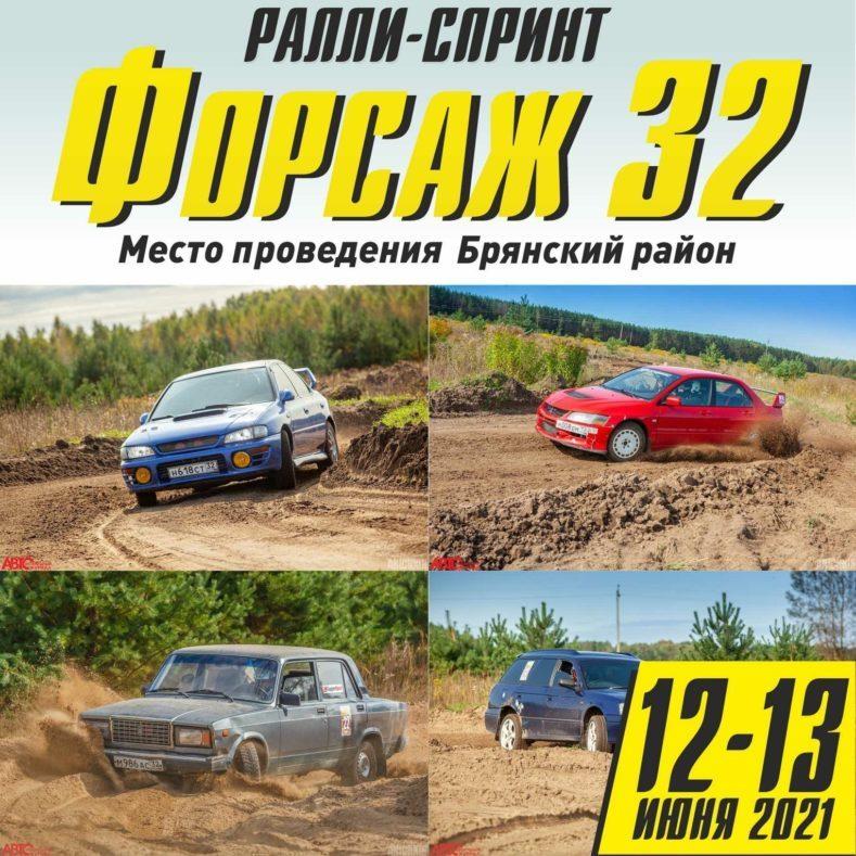 Кубок Брянской области (4 этап) по автомобильному спорту