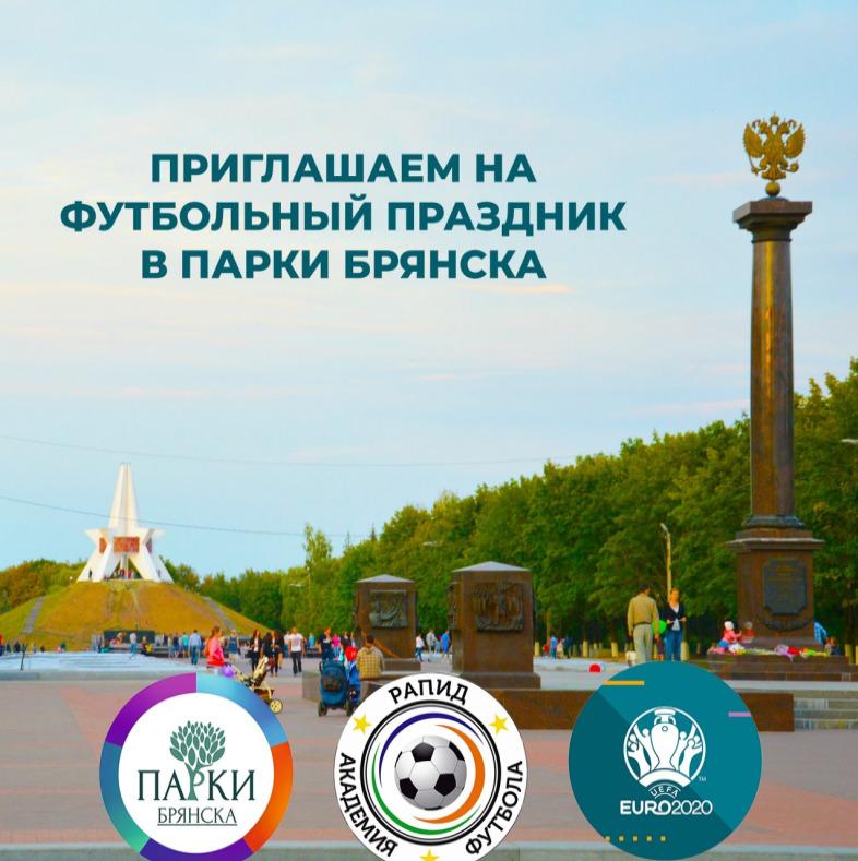 Футбольный праздник в Парках города Брянска