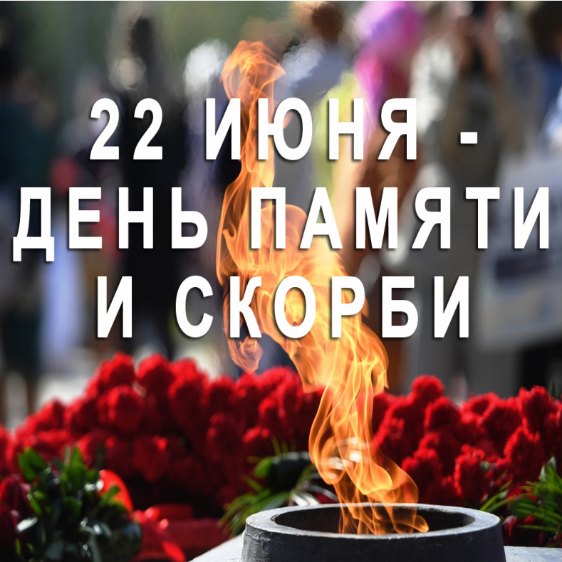 Мероприятия посвященные Дню памяти и скорби