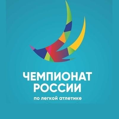 Чемпионат России по легкой атлетике