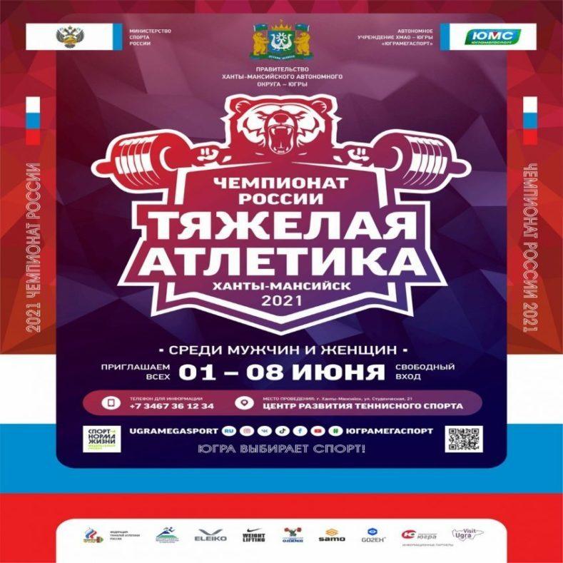 Чемпионат России среди мужчин и женщин по тяжелой атлетике
