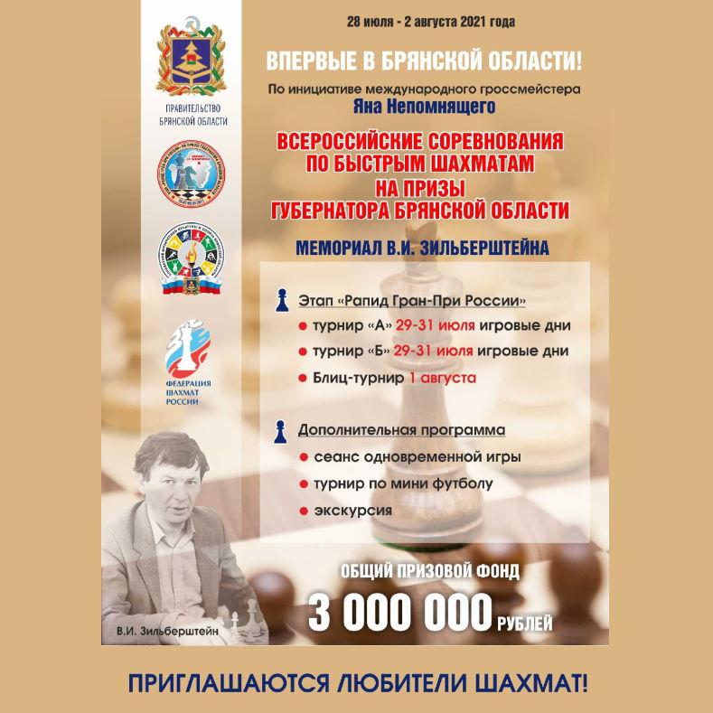 Всероссийские соревнования по быстрым шахматам на призы Губернатора Брянской области