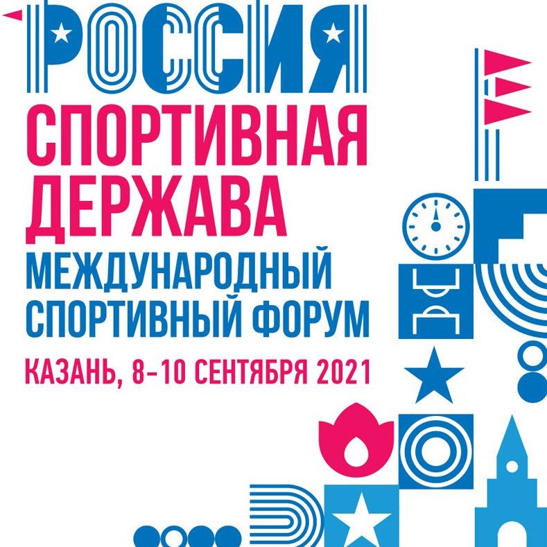 """IX Международный форум """"Россия-спортивная держава"""""""