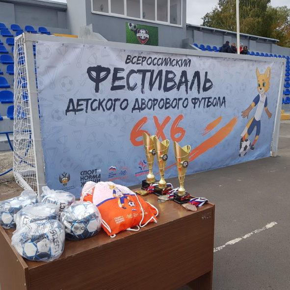 Всероссийский Фестиваль детского дворового футбола 6х6